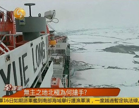Opinions vary on the Arctic Shipping Route
