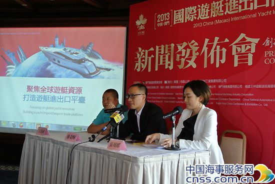 The Press Conference of The 3rd China (Macau) International Yacht Import&Export Exposition Held in Hong Kong