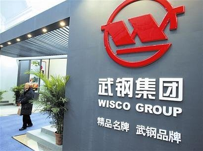 Wuhan Steel Group to become the second-largest shareholder of CSD