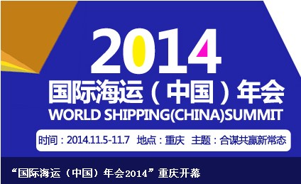 The World Shipping (China) Summit 2014 Held in Chongqing