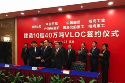 Shanghai Waigaoqiao, Beihai Shipbuilding land $680m order to build eight VLOCs