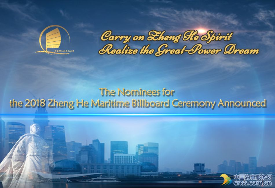 The Nominees for the 2018 Zheng He Maritime Billboard Ceremony Announced